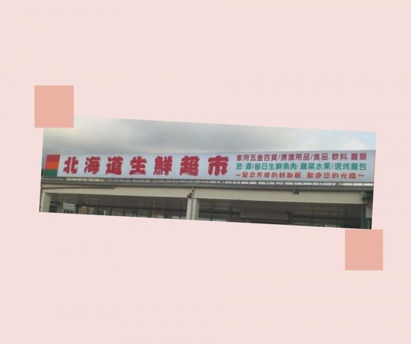 北海道生鮮超市