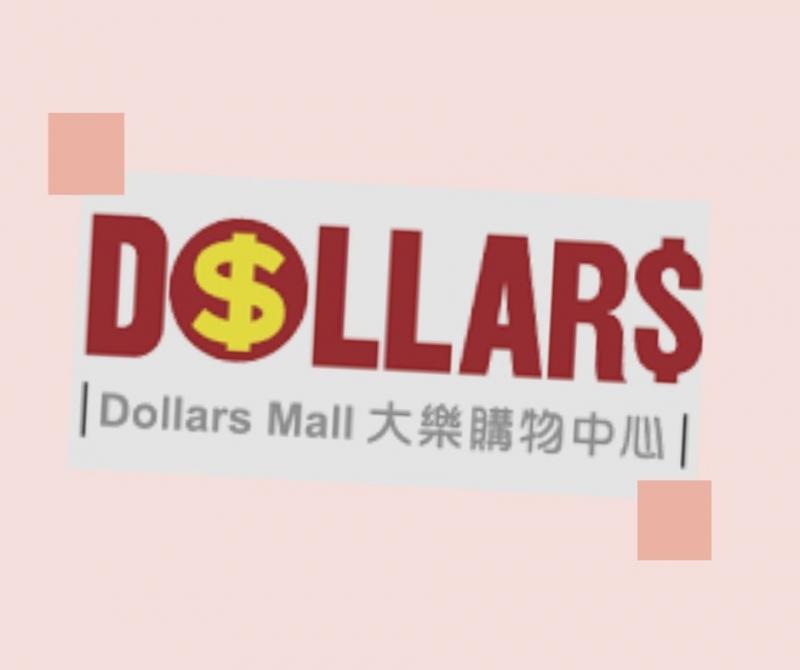 大樂購物中心