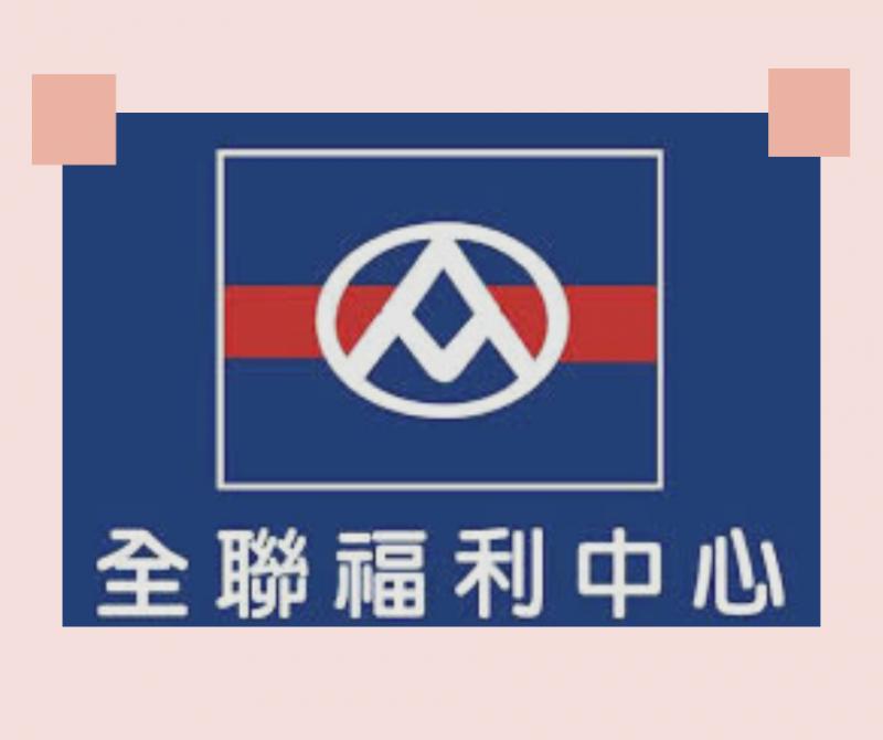全聯福利中心(北北基、桃園、新竹)