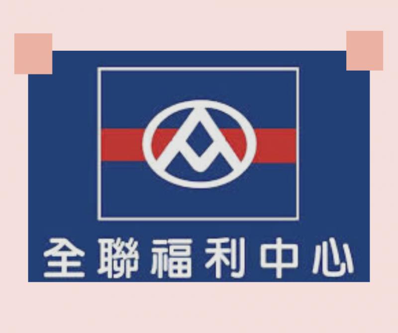 全聯福利中心(台中)